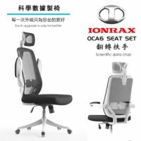 【IONRAX】OCA6 SEAT SET 黑色(翻轉扶手 辦公椅/電腦椅/電競椅)