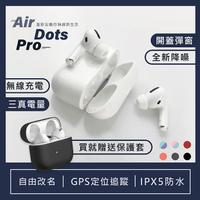 【臺灣現貨】三代 Airdots pro 無線 藍芽耳機 TWS真無線 藍牙耳機 雙耳藍牙耳機 airdots