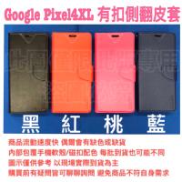 Google Pixel4/4XL有扣皮套 半版玻璃