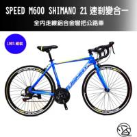 【Dsbike】藍色 SPEED M600 全內走線 SHIMANO 21速剎變合一彎把公路車(贈安全帽 100%組裝出貨)
