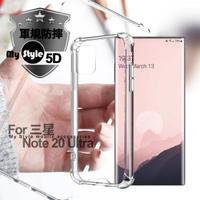 【MyStyle】for 三星 Samsung Galaxy Note 20 Ultra 5D軍規防摔殼
