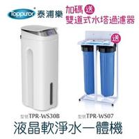 【買就送兩組醫療口罩50入-不挑色」】泰浦樂 液晶軟淨水一體機_含基本安裝(TPR-WS30B)