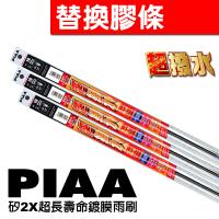 日本製PIAA矽膠超撥水雨刷膠條 CRV5代 HRV RAV4五代 MAZDA3 Corolla Cross皆可用