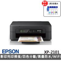 【獨家】贈1組T04E原廠1黑3彩墨水【EPSON】XP-2101 三合一Wi-Fi雲端超值複合機