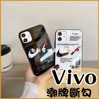 潮牌斷勾| Vivo Y72 Y52 X60 X50 X70 Pro Y17 Y12 Y15 防摔玻璃殼 手機殼 保護套 造型勾勾