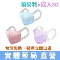 【現貨-禾坊藥局】順易利 成人立體醫療口罩 (50入/盒) L/XL 醫用口罩 成人3D口罩