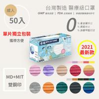 [獨立包裝]佳和醫療口罩-成人50入 現貨 醫療口罩 醫用口罩 MD雙鋼印 單片裝 小包裝 台灣製 成人口罩