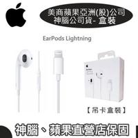 【神腦盒裝公司貨】蘋果 EarPods 原廠耳機 iPhone13、iPhone12、iP7、iP8、Xs Max、XR (Lightning)全省1年保固