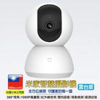 小米 米家智慧攝影機雲台版【台灣小米保固】1080P 360度旋轉 手機監控 幼兒監控 寵物監控  遠端監控