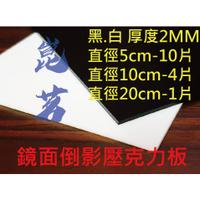 黑白/圓形壓克力板/壓克力板/厚度2MM/0.2公分/倒影板