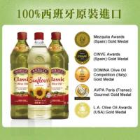 【西班牙BORGES百格仕】中味橄欖油2入+葵花油1入(1000ml/瓶)