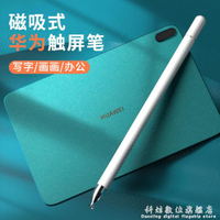 樂天精選~手機手寫筆華為matepad pro通用10.4觸屏電容筆m6平板10.8電腦mate40-曼莎時尚