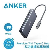【ANKER】A8346 7合1 USB-C HUB集線器(USB3.0/typeC/讀卡機/HDMI)