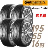 【Continental 馬牌】UltraContact UC6 舒適操控輪胎_四入組_195/55/16(車麗屋)