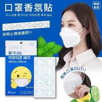 韓國 口罩貼紙 表情香氛貼
