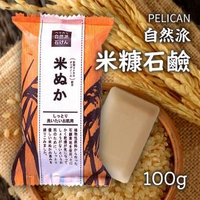 【PELICAN】Pelican 沛麗康 日本製 米糠石鹼潔膚皂100g(自然派 米糠石鹼潔膚皂)
