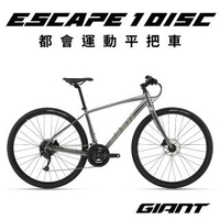 【GIANT】ESCAPE 1 DISC都會運動自行車-2022年式