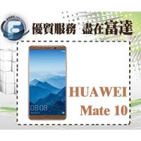 台南『富達通信』華為 HUAWEI Mate 10  64G/5.9吋螢幕/徠卡雙鏡頭【門市自取價】