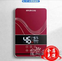 HYUNDAI SL-X1-60即熱式電熱水器電家用速熱小型洗澡免儲水衛生間WD 免運