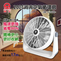 【晶工牌】20吋渦流空氣循環扇(JK-120H)