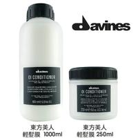 Davines 達芬尼斯 東方美人輕髮膜 250ML / 1000ML