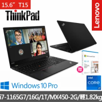 【Lenovo送微軟M365個人版】ThinkPad 聯想 T15 15.6吋商務筆電(i7-1165G7/16G/1T/MX450-2G/W10P)