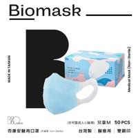 【BioMask杏康安】醫用口罩 兒童M 藍色 50片/盒 未滅菌(醫療級、雙鋼印、台灣製造、亦可當成人小臉用)