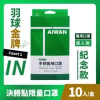 【丰荷】雙鋼印成人醫用口罩 台灣IN 奧運羽球決勝點金牌紀念款(10入/盒)