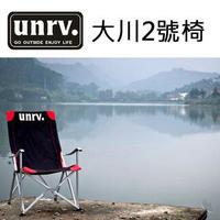[阿爾卑斯戶外] UNRV 大川椅2號 雙層布舒適耐用摺疊椅 UNRV049