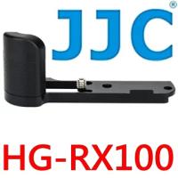 【JJC】索尼副廠Sony相機手把手HG-RX100手柄握把(底1/4吋母螺孔 適RX100 VA VII V IV III II M7 M6 M5 M4)