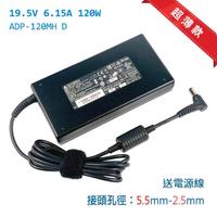 【台達電子 Delta】超薄型 電源線 變壓器 19.5V 6.15A 120W MSI LENOVO ASUS GIGABYTE 電競筆電(5.5-2.5mm)