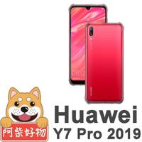 【阿柴好物】HUAWEI Y7 Pro 2019(防摔氣墊保護殼)
