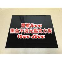 【現貨】5mm 10cm-25cm 黑色不透光壓克力板 規格品特價出售
