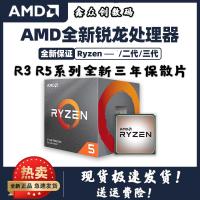 現貨熱銷AMD銳龍R3 3100 R5 2600 3500X 3600x 3400G CPU20年散片