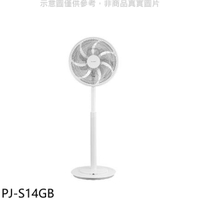 樂點8%送=92折+現折500★SHARP夏普【PJ-S14GB】14吋DC變頻無線遙控立扇電風扇