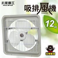 【太星電工】風神/12吋壁式通風扇(吸排風機)