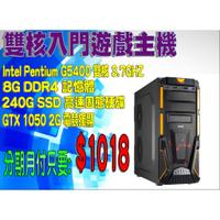 [ 木柵政大瑟維仕電腦 ]無卡分期 雙核吃雞入門遊戲主機 G5400 / 8G / 240G SSD / GTX1050