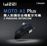 MOTO A1 Plus 安全帽外接藍牙耳機