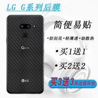 現貨 LG G8双摄手机膜后膜g8三摄碳纤维贴纸膜G8韩版半透明条纹膜软膜保護貼后背膜後背保護貼后膜