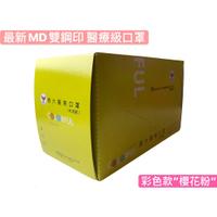 南六最新MD雙鋼印醫療級成人口罩彩色款櫻花粉 薰衣紫 黑色 現貨供應中