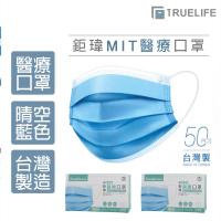 台灣製造 鉅瑋醫療口罩-藍 盒裝50片入 現貨 可超取/三層口罩/防塵口罩/防護型口罩/TrueLife盒理收納