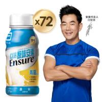 【亞培】安素原味菁選隨身瓶237ml x24入 x3箱(均衡營養、增強體力、幫助肌肉生長)