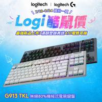 【Logitech G】G913 TKL 無線 80%機械式電競鍵盤