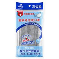 【飛力醫療】廣鉞淂成人醫療活性碳口罩 5入 典安大藥局