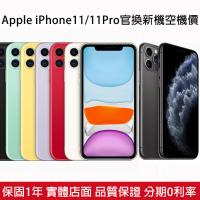 Apple iPhone11 / 11Pro 256G 128G 64G 官換新機 保固1年 蘋果空機價 附發票