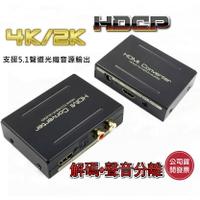 4K版 HDCP SPDIF 光纖轉類比 圓剛 解碼器 HDMI MOD PS3 PS4 XBOX AppleTV 圓剛