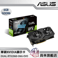 【華碩ASUS】DUAL-RTX2060-O6G-EVO NVIDIA顯示卡(組裝價12990)