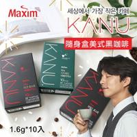 韓國 MAXIM 麥心 KANU 隨身盒 美式黑咖啡 (1.6g*10入) 咖啡 即溶咖啡 美式咖啡 沖泡 沖泡飲品 韓國咖啡【N103232】