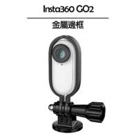 【Insta360】GO 2 鋁合金金屬邊框(副廠)