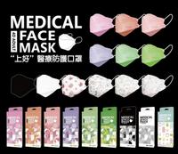 上好生醫 成人3D立體醫療口罩10片/盒 KF94 魚口口罩《全月刷卡累積滿$3000賺5%回饋》